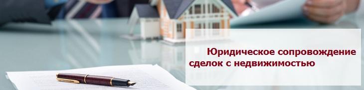 сопровождение сделок с недвижимостью дмитров
